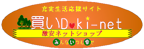 激安ネットショップ「買いDoki−net」(送料無料)